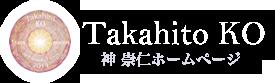神 崇仁 TakahitoKO